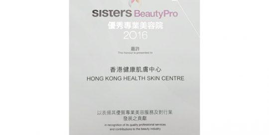 香港健康肌膚中心Health Skin
