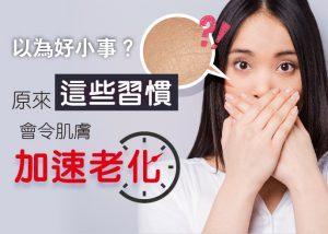 以為好小事_原來這些習慣會令肌膚加速老化_Health Skin ATP逆光喚肌再生療程