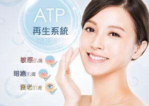 全港獨家 ATP再生系統_5-01