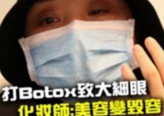 打Botox出事!一不小心美容變毀容?!