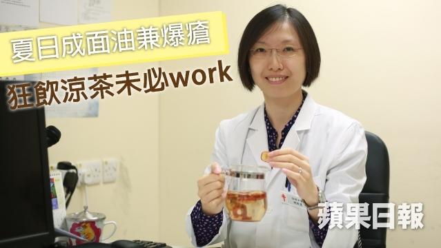 以為狂飲涼茶就可以趕走暗瘡?小心飲出禍呀!- 香港健康肌膚中心