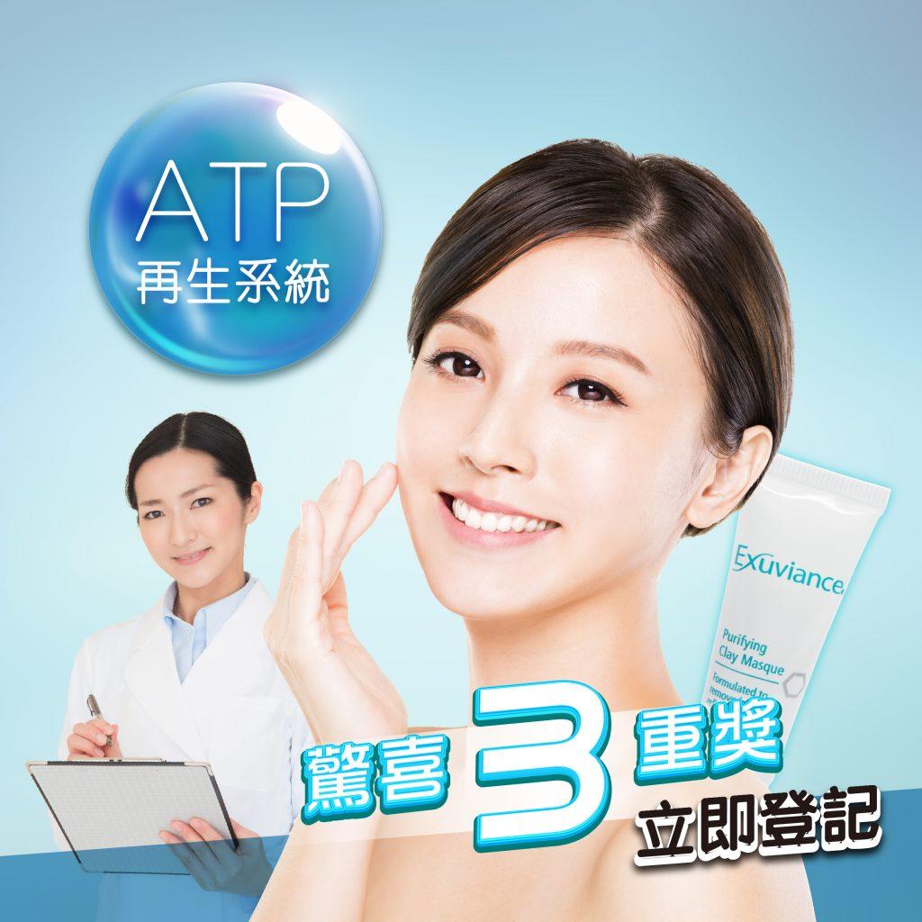 ATP再生系統療程 Health Skin 送您驚喜三重獎!