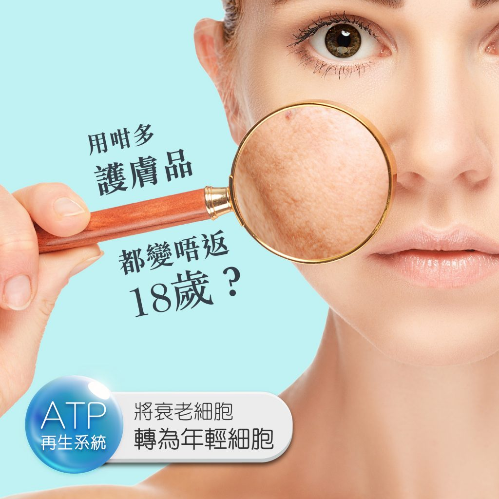 ATP再生系統療程Health Skin 送您驚喜三重獎! 鬆弛皺紋膚色不均等衰老問題 ATP逆光喚肌再生療程
