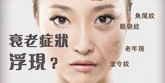 Health Skin過咗25歲,膚質就大不如前?仲開始有皺紋,點算呀_ATP逆光喚肌再生療程助您提升輪廓、去除面部皺紋、刺激膠原蛋白增生、防止肌膚老化2