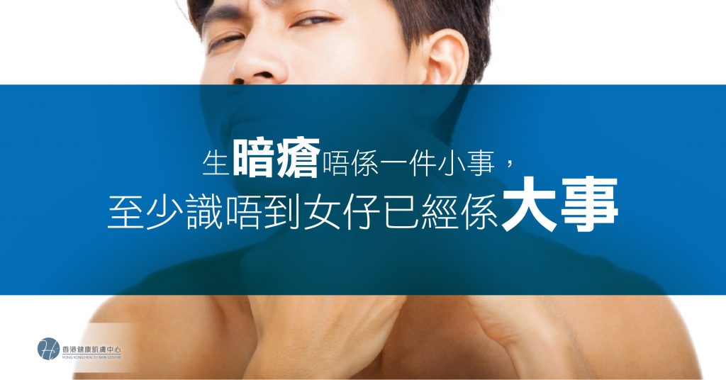 Health Skin_ATP再生系統_意大利暗瘡肌膚光學療法」2