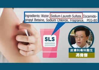 FB Health Skin_含SLS成份護理用品 皮膚科醫生:濕疹人士可致紅腫脫皮2
