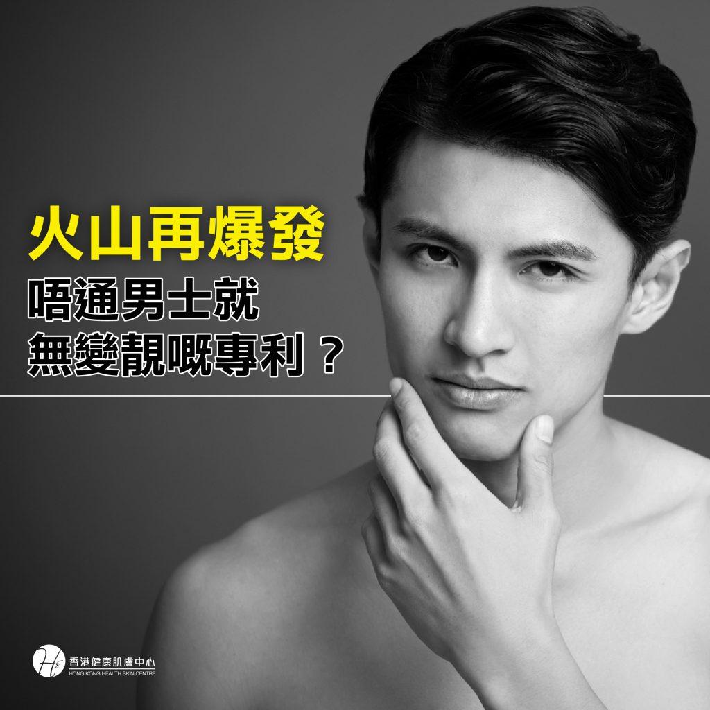 Health Skin意大利暗瘡肌膚光學療法_急救暗瘡_黑頭_面部療程